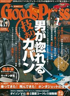 GoodsPress [グッズプレス] 10月号 October 2018