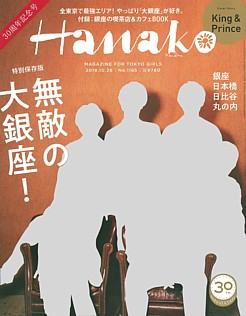 Hanako [ハナコ] 2018/10.26号 No.1165