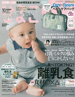ひよこクラブ 10月号 2018 Oct. No.300