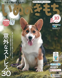 いぬのきもち 10月号 2018. OCT. vol.197