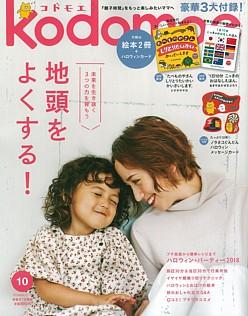 kodomoe [コドモエ] 10月号 October 2018