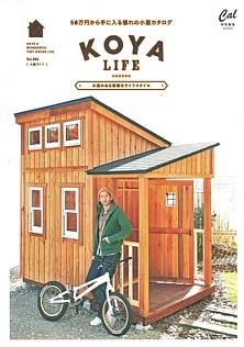 KOYA LIFE [小屋ライフ] Vol.002