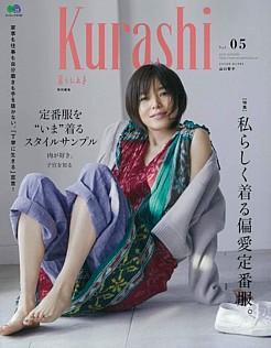 Kurashi Vol.05 2018 AUTUMN