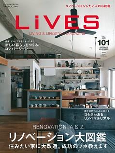 LiVES [ライヴズ] VOL.101 OCTOBER / NOVEMBER 2018