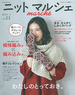 ニット マルシェ marche vol.23 2018 秋/冬