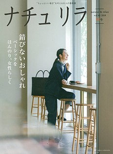 ナチュリラ [natural&relax] vol.43 2018 秋号