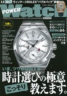 POWER Watch [パワーウオッチ] 2018年11月号 No.102 November