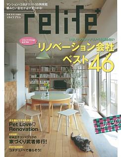relife+ [リライフプラス] vol.30