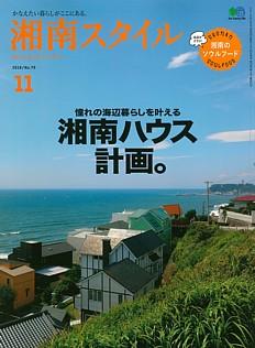 湘南スタイルmagazine 11月号 2018/No.75