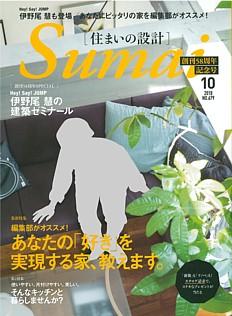 Sumai [住まいの設計] 10月号 OCT. 2018 No.679