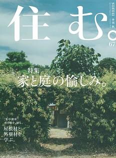 住む。67号 季刊 秋 Autumn 2018