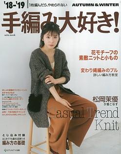 手編み大好き! '18-'19 AUTUMN & WINTER
