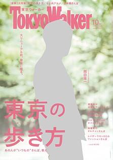Tokyo Walker [東京ウォーカー] 10月号 2018 OCTOBER