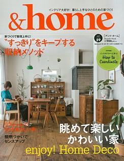 &home [アンド・ホーム] vol.59