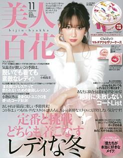 美人百花 [bijin-hyakka] 11月号 November 2018 No.129