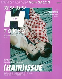 カジカジH [ヘア] TOKYO 2018 AUTUMN/WINTER STYLE ISSUE VOL.6