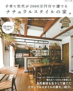 Come home! HOUSING 8 子育て世代が2000万円台で建てるナチュラルスタイルの家