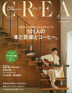 CREA [クレア] 11月号 2018 VOL.347