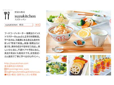 野菜の教室  suzukitchen