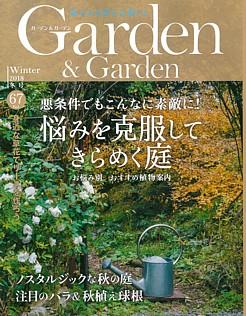 Garden & Garden [ガーデン&ガーデン] Winter 2018 冬号 Vol.67