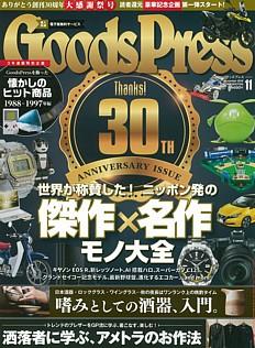 GoodsPress [グッズプレス] 11月号 November 2018