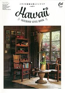 Hawaii INTERIOR STYLE BOOK [ハワイ・インテリア・スタイル・ブック] vol.2
