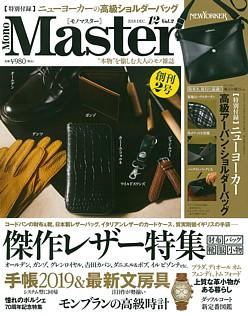 MonoMaster [モノマスター] 12月号 2018 DEC. Vol.2