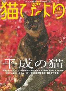 猫びより 11月号 NOV. 2018 No.102