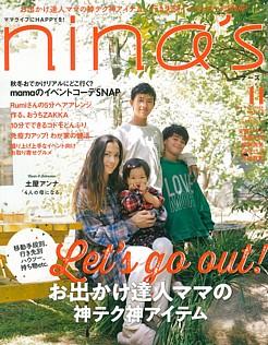 nina's [ニナーズ] 11月号 2018 NOVEMBER vol.73
