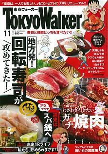 Tokyo Walker [東京ウォーカー] 11月号 2018 NOVEMBER