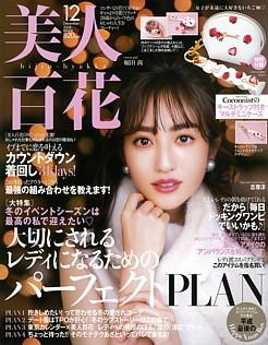 美人百花 [bijin-hyakka] 12月号 December 2018 No.130