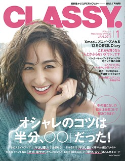 CLASSY. [クラッシィ] 1月号 JAN. 2019