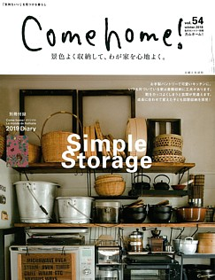 Come home! [カムホーム!] vol.54 winter. 2018