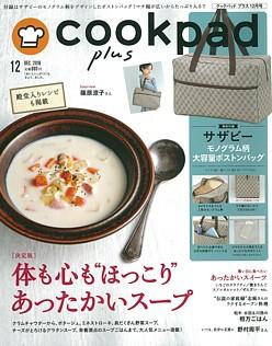 cookpad plus [クックパッドプラス] 12月号 DEC. 2018