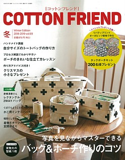 COTTON FRIEND [コットンフレンド] 冬号 Winter Edition 2018-2019 vol.69