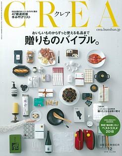 CREA [クレア] 12月号 2018 VOL.348