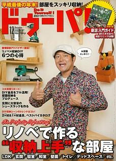 ドゥーパ! 12月号 December 2018 No.127