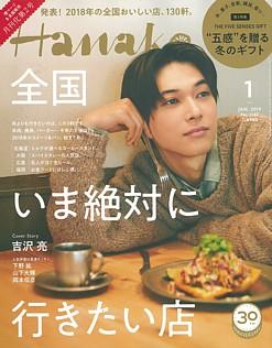 Hanako [ハナコ] 1月号 JAN. 2019 No.1167