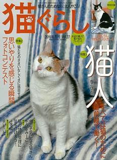 猫ぐらし 2019年冬号 Vol.27