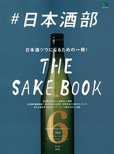 #日本酒部