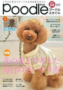 プードルスタイル Poodle Style vol.20