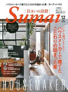 Sumai [住まいの設計] 12月号 DEC. 2018 No.680