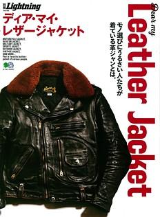 別冊Lightning Vol.195 Dear My Leather Jacket [ディア・マイ・レザージャケット]