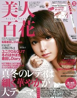 美人百花 [bijin-hyakka] 1月号 January 2019 No.131