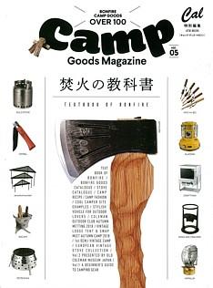 Camp Goods Magazine [キャンプ・グッズ・マガジン] vol.05