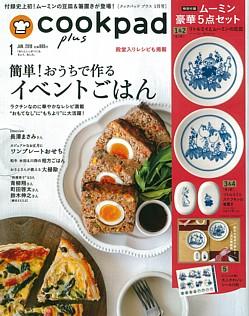 cookpad plus [クックパッドプラス] 1月号 JAN. 2019