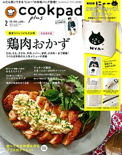 cookpad plus [クックパッドプラス] 2月号 FEB. 2019