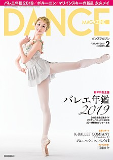 DANCE MAGAZINE [ダンスマガジン] 2月号 FEBRUARY 2019