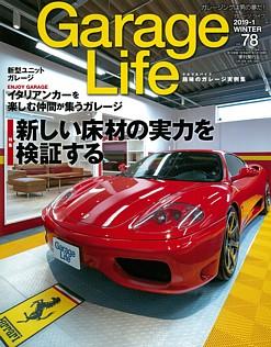 Garage Life [ガレージライフ] 2019-1 WINTER vol.78
