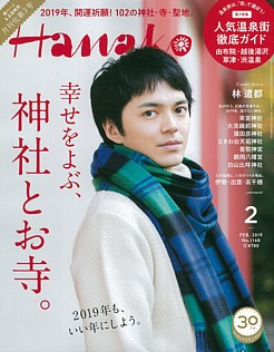 Hanako [ハナコ] 2月号 FEB. 2019 No.1168